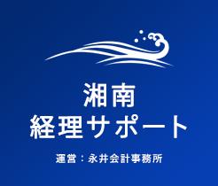 湘南経理サポート
