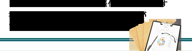 湘南経理サポートによる記帳代行サービスです 書類を送るだけで月次試算表ができてしまう手軽さ
