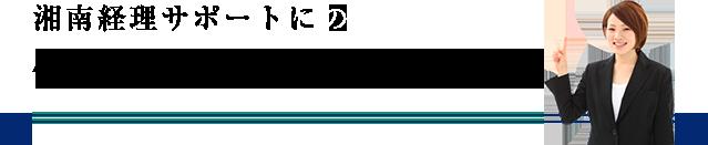湘南経理サポートの依頼をして業務を効率化!